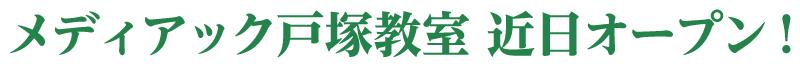 メディアック戸塚教室近日オープン!